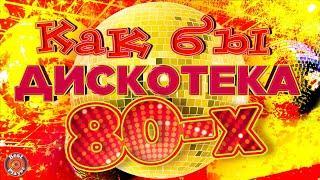 Как бы ДИСКОТЕКА 80-х. Русские хиты и лучшие песни