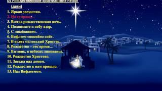 Рождественские христианские песни (дети) - Christmas Christian song (children)