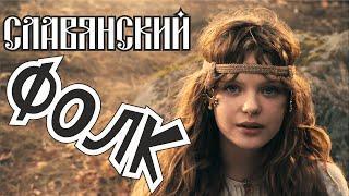 Русский фолк. Русские народные песни. Неофолк, Фолк-рок, Фолк-метал. #folk  #ethno  #rock