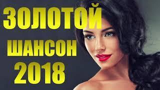 ЗОЛОТОЙ ШАНСОН 2018 Лучшие душевные песни шансона 2018 Хороший шансон