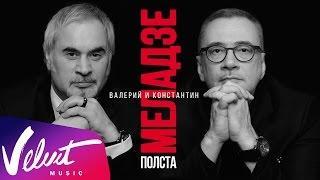 БРАТЬЯ МЕЛАДЗЕ Юбилейный концерт «Полста» 2015 Государственный Кремлевский Дворец Смотреть онлайн