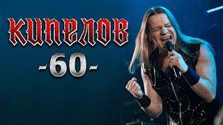 Кипелов 60 Концерт в Adrenaline Stadium 01.12.2018 (LIVE HD)