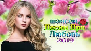 2019 Большая коллекция песен года Новый Шансон 2019 Лучшие песни года