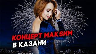Концерт МакSим в Казани 12.06.2021