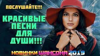 ШАНСОН 2019 Обалденные Красивые песни для души Песни Музыка Хиты шансона 2019