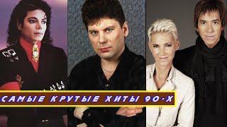 САМЫЕ КРУТЫЕ ХИТЫ 90-Х Лучшие песни 90-х Хиты 90-х Попробуй не подпевать challenge