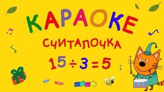 Три Кота Считалочка (Караоке) Песни для детей Детские песни про игры