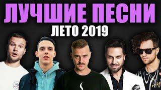 50 ЛУЧШИХ ПЕСЕН ЛЕТА 2019 | Русские хиты | ПОПРОБУЙ НЕ ПОДПЕВАТЬ