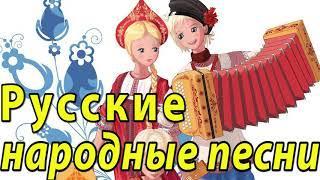 Русские Народные Песни для Детей и Взрослых СБОРНИК - Детские Русские Народные Песни #русскиепесни