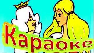 Песенки КАРАОКЕ из лучших мультфильмов для детей