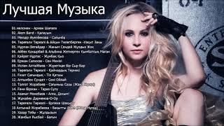 КАЗАХСКАЯ ПОПУЛЯРНАЯ МУЗЫКА АЗАХСКИЙ ПЕСНИ КАЗАХСКИЙ ПЕСНИ 2019
