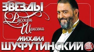 МИХАИЛ ШУФУТИНСКИЙ ЛУЧШИЕ ПЕСНИ ЛЮБИМЫЕ ХИТЫ ОТ ЗВЕЗДЫ РУССКОГО ШАНСОНА