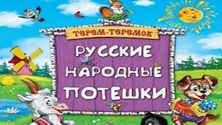 Русские народные потешки