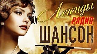 Легенды Радио ШАНСОН ТОП 40 Лучшие из Лучших Только звёзды Только хиты.