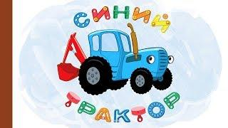 СБОРНИК ЕДЕТ СИНИЙ ТРАКТОР из 12 песен мультиков детей малышей - машинки овощи алфавит экскаватор