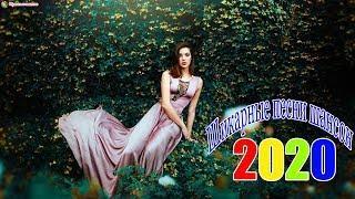 2020 Большая коллекция песен года! Новый Шансон! 2019 Лучшие песни года - Нереально красивый Шансон!