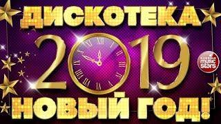 ДИСКОТЕКА НОВЫЙ ГОД! 2019 ТАНЦУЮТ ВСЕ!