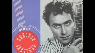 Николай Сличенко - 1969 - Цыганские Народные Песни И Романсы © [LP] © Vinyl Rip