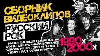 РУССКИЙ РОК 90х Сборник видеоклипов
