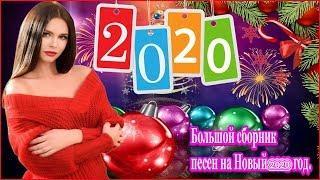 Сборник Песни Самые популярные рождественские и новогодние 2020 Лучшие песни года Новинки 2020