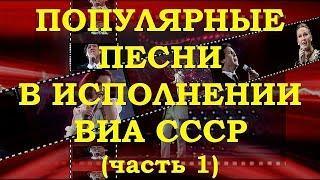 ВИА СССР ОБЗОР РЕТРО СУПЕР ХИТОВ (часть 1)