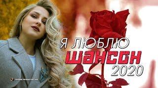 Сборник Шансон 2020 - Красивые песни в машину - Все Хиты!! Послушайте!!!