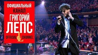 "Григорий Лепс - Концерт "" Самый лучший день "", Live in Crocus City Hall 2013"