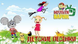 МультиВарик ТВ - Сборник детских песен (часть 1) | Детские Песенки | 0+
