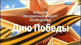 Праздничный концерт, посвященный Дню Победы Русские военные песни