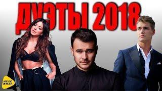 100% ХИТ Лучшиие дуэты Новые Клипы 2018