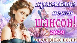 Шансон 2020 ВСЕ ХИТЫ ШАНСОНА 2020 эту песню ищут все сборник Обалденные красивые песни для души