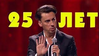 Максим Галкин 25 лет на сцене (2017) HD