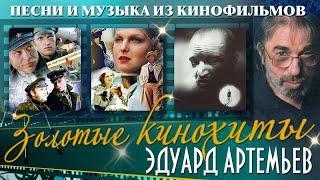 Песни и музыка из кинофильмов (Эдуард Артемьев) Песни Музыка Песни из фильмов