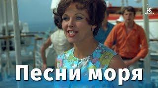 Песни моря (комедия, реж. Франчиск Мунтяну, 1970 г.)