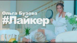 """Ольга Бузова """"Лайкер"""" Премьера клипа 2019"""