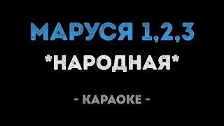 Народные - Маруся 1-2-3 (Караоке)