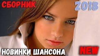 Супер Сборник в машину Новинки и лучшие песни Русского Шансона Вам понравится