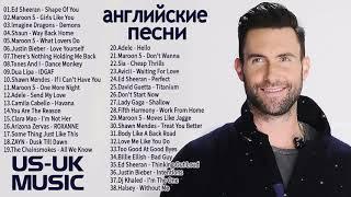 Популярные английские песни 2020 - Зарубежные песни Хиты - Лучшая Музыка 2020