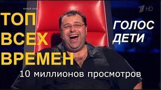 Голос Дети ТОП-10 ВСЕХ ВРЕМЕН по количеству просмотров!