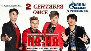 Группа «НА-НА» Концерт в Омске [02.09.2018]