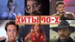САМЫЕ ПОПУЛЯРНЫЕ ХИТЫ 90-Х| РУССКИЕ ПЕСНИ 90 ГОДОВ| ПОПРОБУЙ НЕ ПОДПЕВАТЬ ЧЕЛЛЕНДЖ