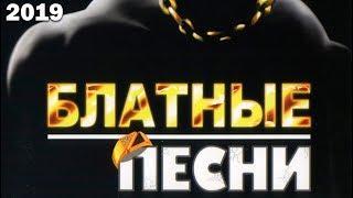Шикарный Вечер Супер сборник ШАНСОН песен 2019