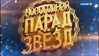 Новогодний парад звезд Новый год 2019 Россия 1