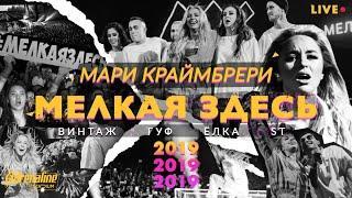 Мари Краймбрери - «МЕЛКАЯ ЗДЕСЬ» / большой концерт в Adrenaline Stadium, 2019