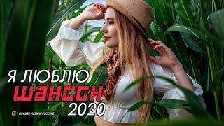 НОВИНКИ ШАНСОНА 2020 - Обалденные красивые песни для души! Вы только послушайте!!!