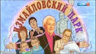 Измайловский парк от 01.09.18. Большой юмористический концерт