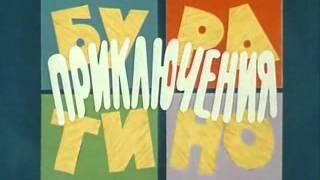 """Бу-ра-ти-но!  (из фильма """"Приключения Буратино)"""