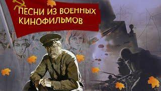 ПЕСНИ ИЗ ВОЕННЫХ КИНОФИЛЬМОВ