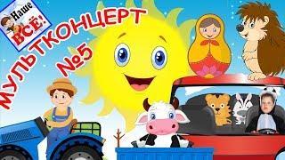 Лучшие музыкальные мультики  -   мультконцерт. Выпуск 6. Наше всё!