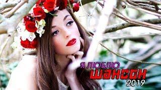 ШАНСОН 2019 - НОВЫЕ ПЕСНИ ШАНСОНА - Зажигательные песни - Послушайте